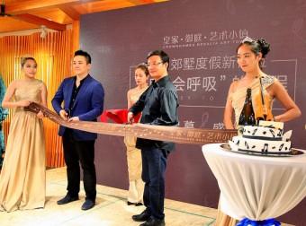 皇家·御庭·艺术小镇启幕开启太湖郊墅度假新体验