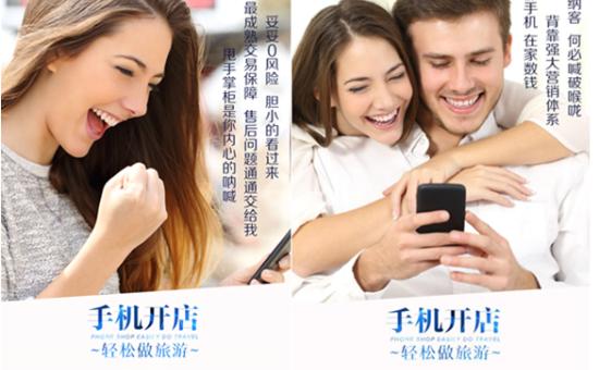 """旅游百事通3.0时代开启移动新模式 """"在线门店""""APP"""