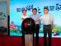 """""""知音湖北 楚楚动人""""-携程在线主题推广活动在上海启动"""