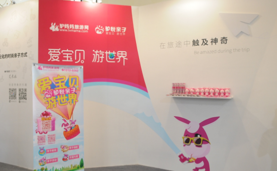 """驴妈妈亲子游IP""""驴悦""""亮相2016上海国际少儿生活方式展"""