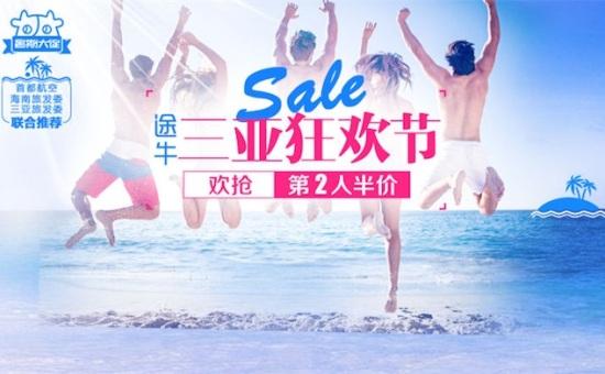 """途牛""""三亚狂欢节""""上线满月  掀三亚海滨避暑游热潮"""
