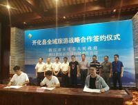 浙旅、景域15亿布局开化 打造旅游与健康融合国家公园