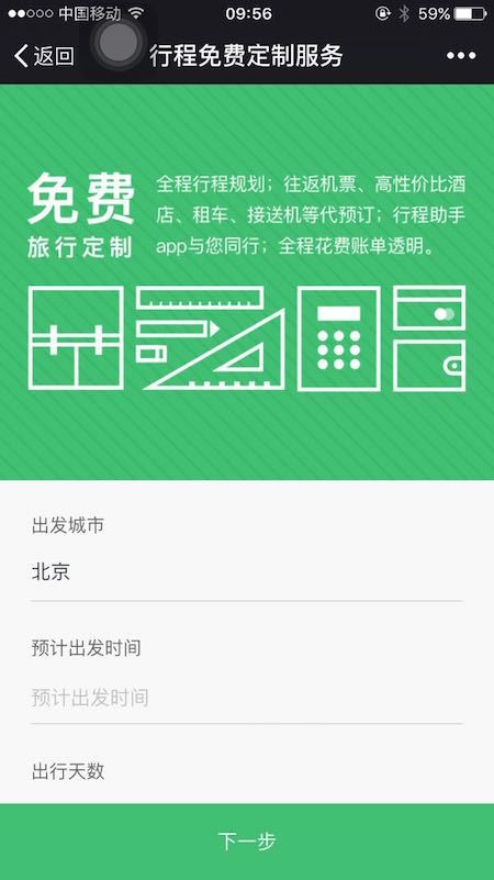 """穷游推出免费""""私人定制""""服务激活定制游市场新玩法"""