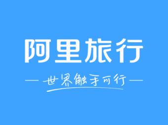 """阿里旅行携手租租车释放出境游红利 """"国际驾照认证件""""受跨界力推"""