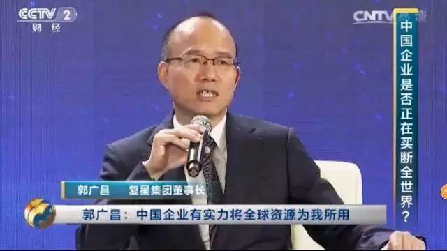 郭广昌:海外投资是为了更好地回来