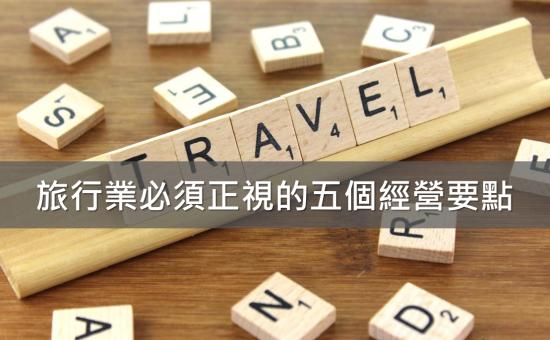 台湾旅游业必须正视的五个经营要点