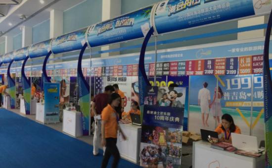 2016国际海岛旅游大会博览会今日开展 芒果网多条精彩线路等你来