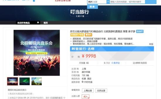 《中国新歌声》将在极光下唱响 阿里旅行极光音乐会9月24日开售