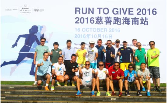"""万豪国际海南区举办""""Run to Give""""慈善跑  共募集资金3.7万"""