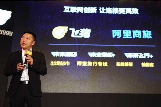 """召集千余商家开峰会 """"飞猪模式""""成旅游新势力"""