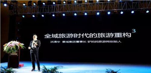 洪清华:黄山要成为中国旅游转型升级的标杆