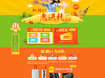 11.11购物狂欢来袭 众信旅游线上线下合力主打优质新品