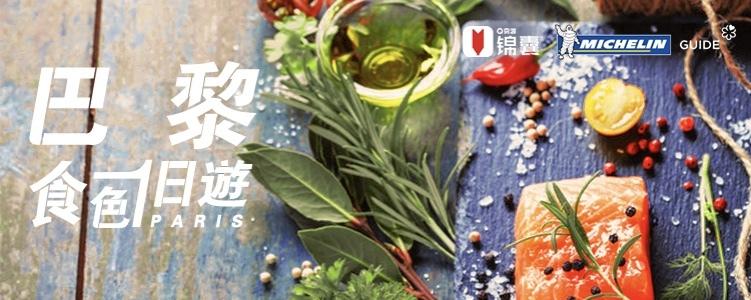 """穷游网与米其林指南签署战略合作协议共推""""旅行+美食""""新玩法"""