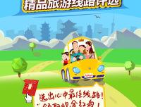 """""""中国十大精品旅游线路""""评选结果公示"""