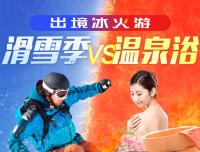 """冬季旅游市场升温  途牛热推出境""""冰火""""玩法"""