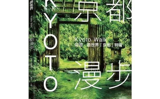 穷游网出版《京都漫步》 吸引深度自由行用户