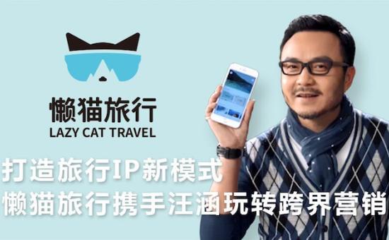 打造旅行IP新模式,懒猫旅行携手汪涵玩转跨界营销