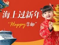 春节行情水涨船高  途牛邮轮游预订火爆
