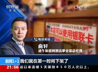 途牛第一时间下架日本APA 400余家酒店 接受央视《新闻1+1》采访