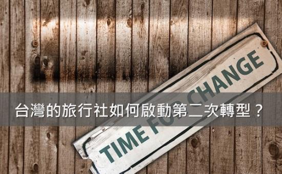 台湾旅行社如何启动第二次转型?