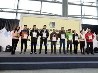2016中国户外产业年度评选颁奖闭幕 8264户外学校北京正式启动