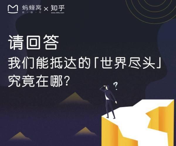 """蚂蜂窝黄跃成:本周五,我们一起定义""""世界的尽头"""""""
