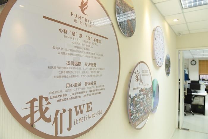 """硕风旅行郑丽君:十三年创业折腾,""""正负清单""""能否重塑旅游人的匠心"""