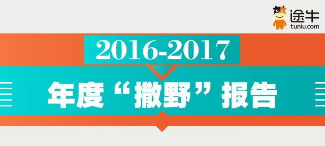 """途牛发布《2016-2017年度""""撒野""""报告》"""