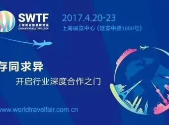 第十四届上海世界旅游博览会(SWTF2017)将于4月20日盛大开幕