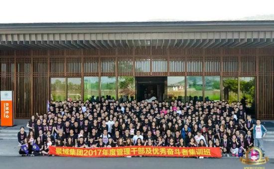 洪清华:以价值观驱动为核心,五层阶梯使景域成为世界级旅游集团