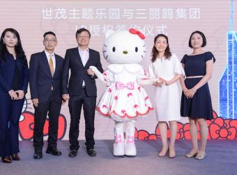 世茂主题乐园与三丽鸥签署IP授权,世茂Hello Kitty上海滩乐园将落户南京路