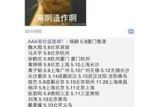 APP泄露航班信息 80元就能买到两份鹿晗航班行程