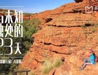 与未知独处23天,蚂蜂窝旅行家古春婧讲述独自穿行澳洲沙漠之旅