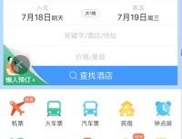 艺龙为Apple Pay用户开启暑期专场促销:最高可省千元