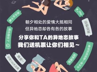 蚂蜂窝七夕异地恋拯救计划:用异地恋故事赢未知的旅行