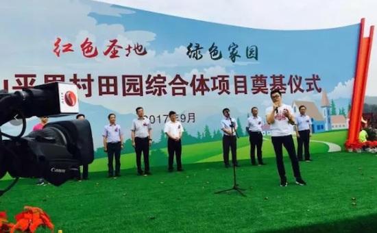 景域与绿地联手 40亿助力毛主席家乡—韶山成为世界性旅游目的地