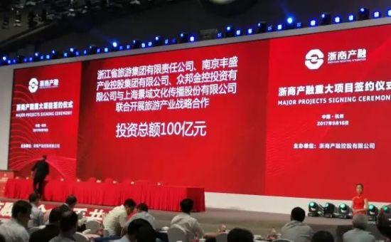 """浙旅、丰盛、众邦、景域""""四强结盟"""" 设立100亿浙江省旅游IP投资基金"""