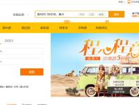 """在线旅游网站""""旅程网""""宣布停业清算"""