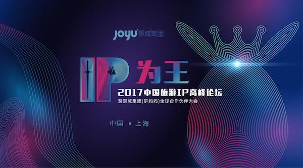 """第二届中国旅游IP高峰论坛将开幕 旅业领袖共话""""IP为王"""""""