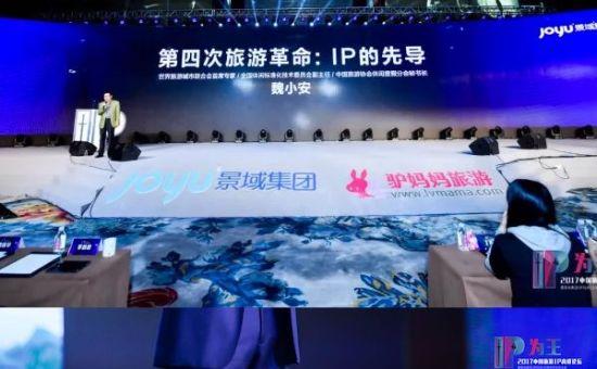 魏小安:第四次旅游革命 IP的先导