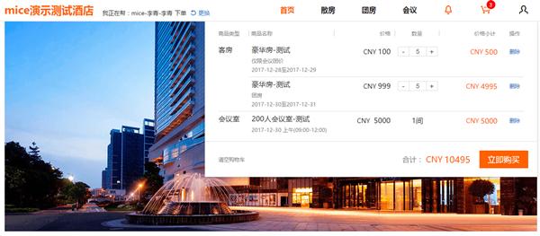 泰坦云酒店MICE系统上线 助力酒店团房和会场分销管理
