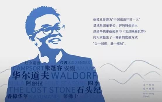 以书之名,洪清华从供给侧到游客端的IP酒店情结
