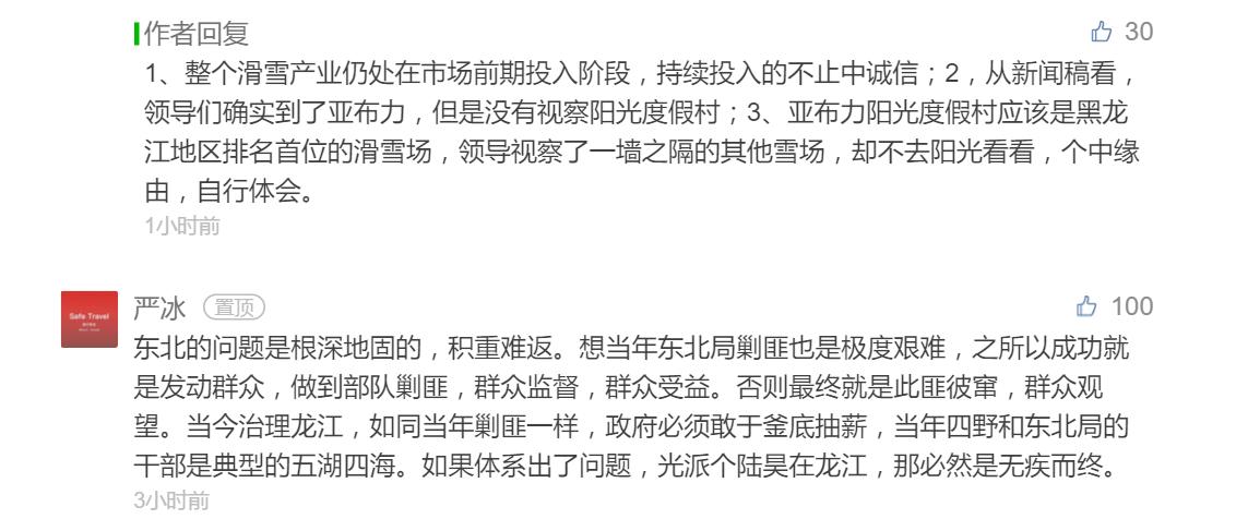 """投资不过山海关:毛振华为何控诉黑龙江亚布力管委会是""""败类"""""""