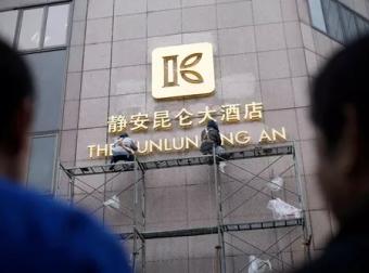 中国首家希尔顿酒店管理权易主 锦江只花了1美元