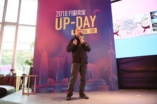 """""""穷游卖家UP-DAY""""上海站,多项举措连接商家与用户"""