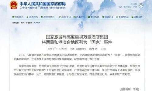 国家旅游局责成上海旅游局查明万豪事件 沪网信办约谈万豪