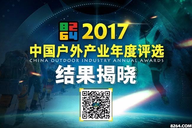 2017中国户外产业年度评选落幕 获奖名单出炉