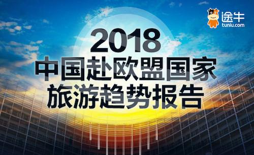 途牛《2018中国赴欧盟国家旅游趋势报告》:深度游热度提升