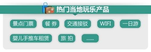 """""""交通+酒店+X""""成主流消费选择 2018途牛持续加码自由行"""