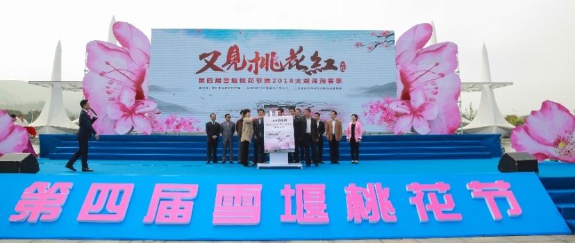 第四届雪堰桃花节 暨2018太湖湾淘春季活动今日开幕